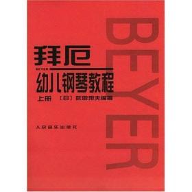 拜厄幼儿钢琴教程(2册)