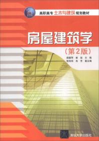 房屋建筑学 第2版(高职教材)