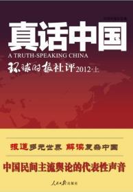 真话中国-环球时报社评2012(上)
