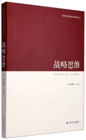 领导干部思维方法研究丛书战略思维 管向群  江苏人民出版