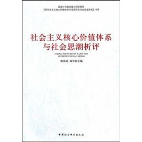 社会主义核心价值体系与社会思潮析评