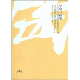 守望与拓展-中国美术馆陶瓷理论研讨会论文集