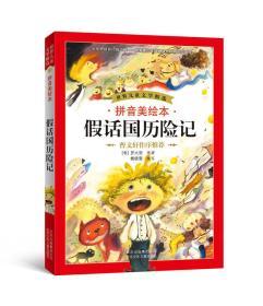 世界儿童文学精选·拼音美绘·假话国历险记 意 罗大里 原著 雒晓雯 改写 北京少年儿童出版社 9787530139080