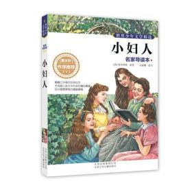 正版新书世界少年文学精选 名家导读本:小妇人