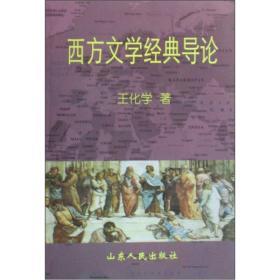 西方文学经典导论