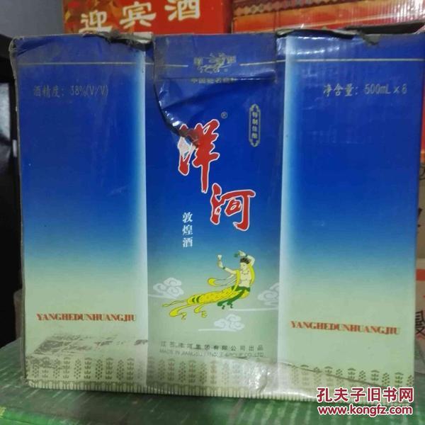 洋河敦煌:1箱6瓶,(酒满、封口完整 42°,500ml、2001年)