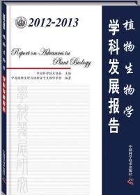 2012-2013植物生物学学科发展报告