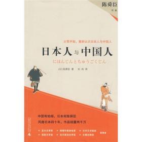 日本人与中国人