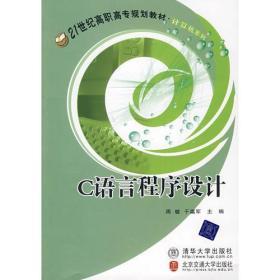 正版图书 C语言程序设计