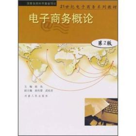 电子商务概论(第2版)/21世纪电子商务系列教材