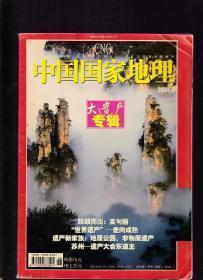 中国国家地理 2004.6