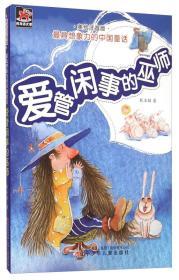 最具想象力的中国童话(美绘注音版)——爱管闲事的巫师