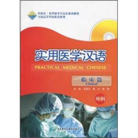 实用医学汉语(临床篇·外科)