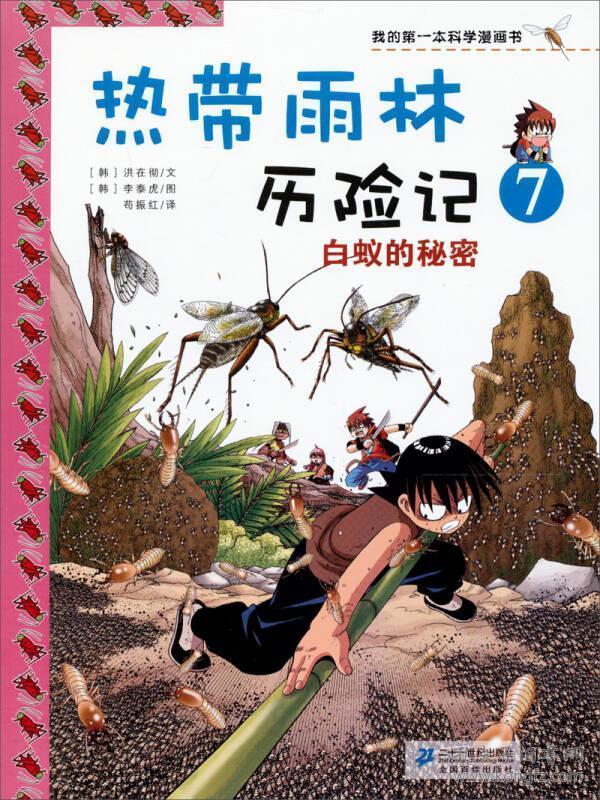 我的第一本科学漫画书·热带雨林历险记(7):白蚁的秘密