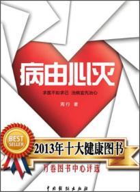 国产常识类图书:病由心灭