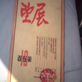 展望 1950年 第五卷 19 上海