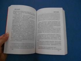 莱温斯基自白录:莫妮卡的故事(全译本)一版一印