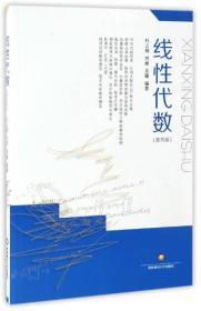 线性代数 杜之韩 西南财经大学出版社 9787550427686 ~大学生高校考研教材