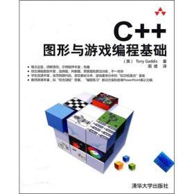C++图形与游戏编程基础 9787302236092