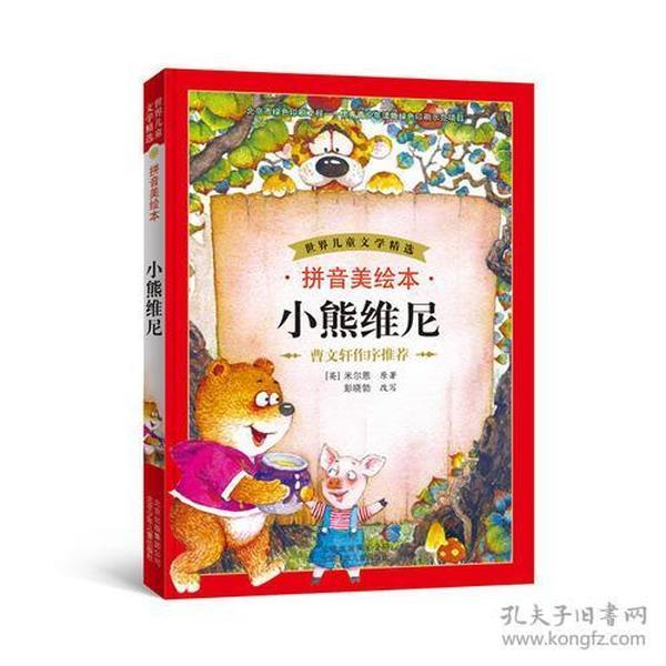 世界儿童文学精选 拼音美绘本 小熊维尼