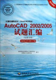 计算机辅助设计(AutoCAD平台)AutoCAD 2002/2005试题汇编(绘图员级)(2012修订版)