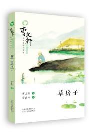 曹文轩小说阅读与鉴赏:草房子