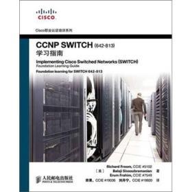 CCNP SWITCH(642-813)学习指南 理查德 9787115243027 人民邮电出版社
