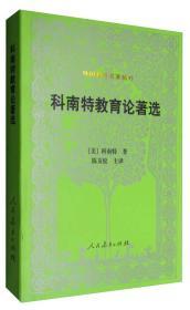 外国教育名著丛书:科南特教育论著选(第2版)
