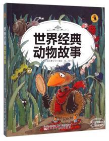 大嘴鸟启蒙读物:世界经典动物故事