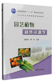 园艺植物种质资源学