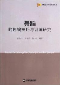 高校艺术研究成果丛书:舞蹈的创编技巧与训练研究