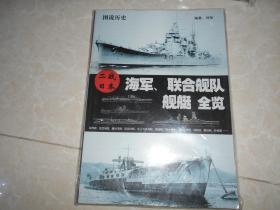 (图说历史)二战日本 海军、联合舰队舰艇 全览