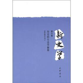 新史学(第六卷):历史的生态学解释:世界与中国