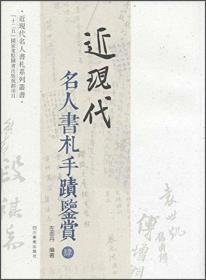 近现代名人书札系列丛书:近现代名人书札手迹鉴赏4