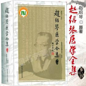 赵绍琴医学全集第二版