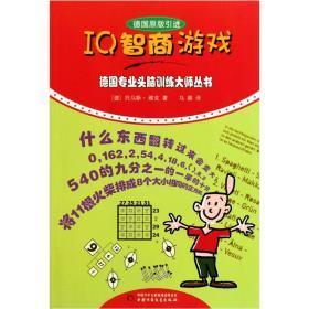 德国专业头脑训练大师丛书:IQ智商游戏