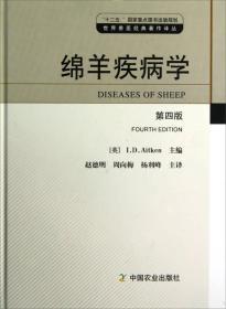 绵羊疾病学(世界兽医名著译丛)