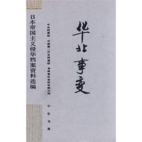 日本帝国主义侵华档案资料选编:华北事变