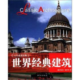 人生必读经典:世界经典建筑
