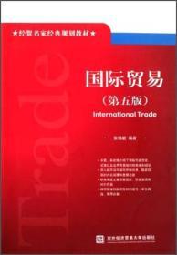 国际贸易(第5版)/经贸名家经典规划教材