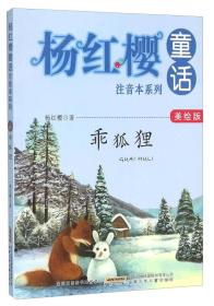 乖狐狸(美绘版)/杨红樱童话注音本系列