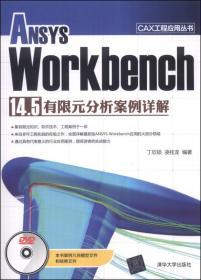 ANSYS Workbench 14.5有限元分析案例详解