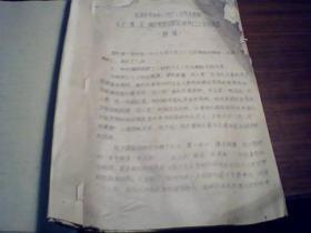 油印:王张江姚反党集团罪证(材料之三)的意见(初稿)