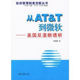 从AT&T到微软 专著 美国反垄断透析 李成刚著 cong AT&T dao wei ruan