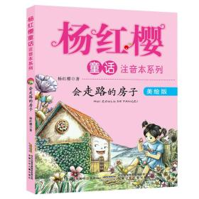 杨红樱童话美绘注音本系列:会走路的小房子(美绘版)