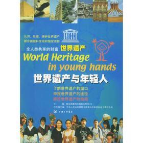当天发货,秒回复咨询 二手正版 世界遗产与年轻人 中华人民共和国联合国教科文组织协会