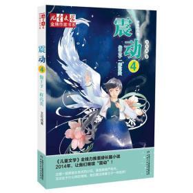 震动(4像王子一样高贵)/儿童文学金牌作家书系