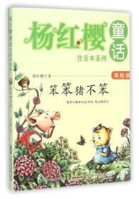 杨红樱童话美绘注音本系列·笨笨猪不笨