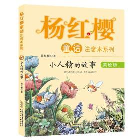 杨红樱童话美绘注音本系列·小人精的故事