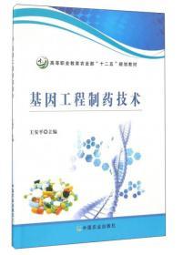 基因工程制药技术